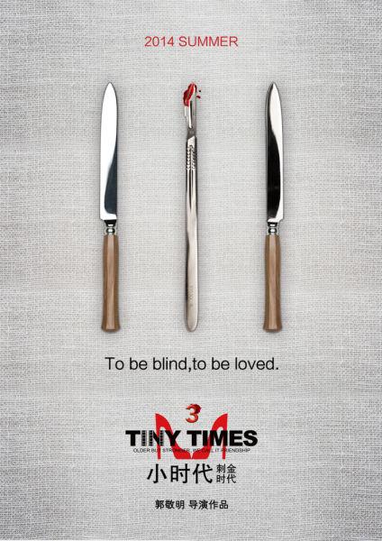 《小时代3》启动明夏上映 海报现刀光血影