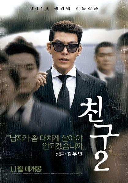 韩片票房:《朋友2》卖座连冠《饥2》一般