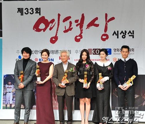 韩国影评奖举行颁奖礼 宋康昊严智苑分封帝后