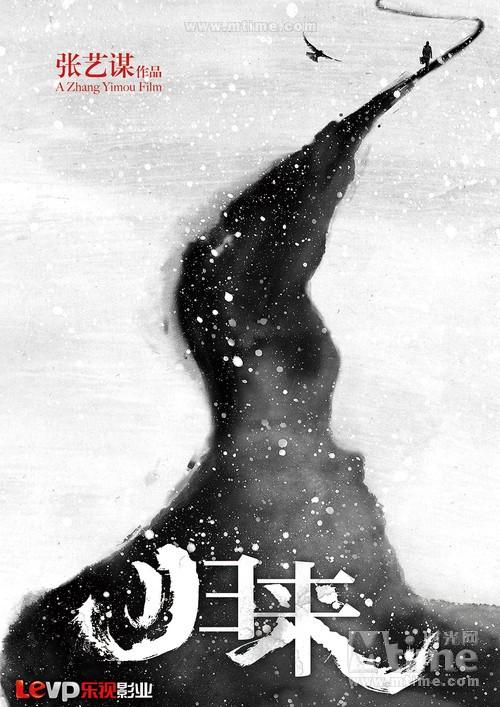 """郭涛与巩俐、张艺谋重聚""""归来"""" 称拍完""""意犹"""