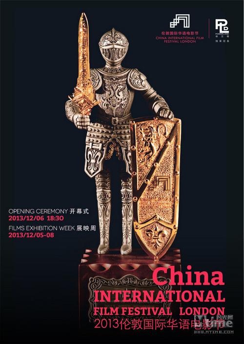 伦敦国际华语电影节提名揭晓 14部华语片角逐