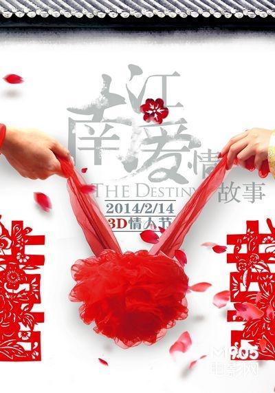 《江南爱情故事》发结婚版海报 民俗风格巧吸睛
