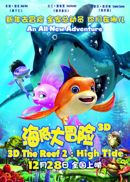 《海底大冒险》定档12.28 元旦唯一动画
