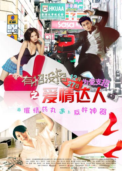 《有招没招》12.27映 袁咏仪成性感御姐
