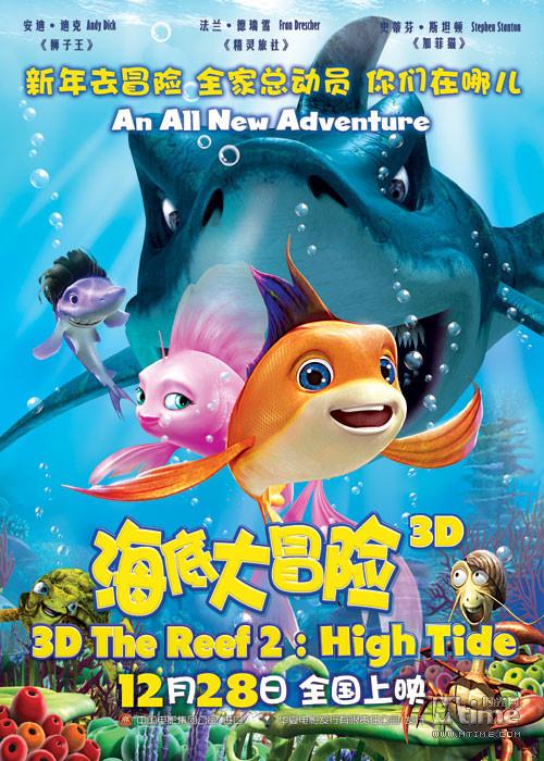 3D动画片《海底大冒险》曝海报 定档12月28日