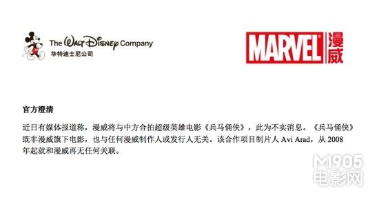 迪士尼否认与上影合作《兵马俑侠》:与漫威无关