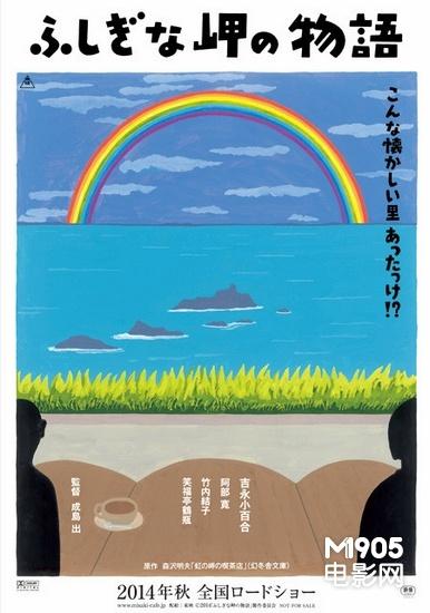 吉永小百合新片曝手绘海报 著名插画师友情创作