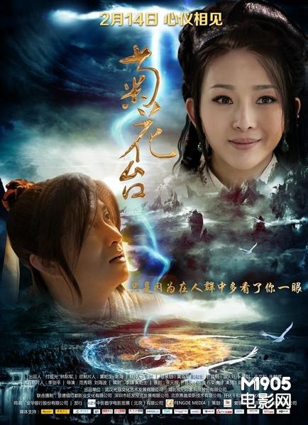 魔幻爱情片《菊花台》发布主海报 引年轻人共鸣