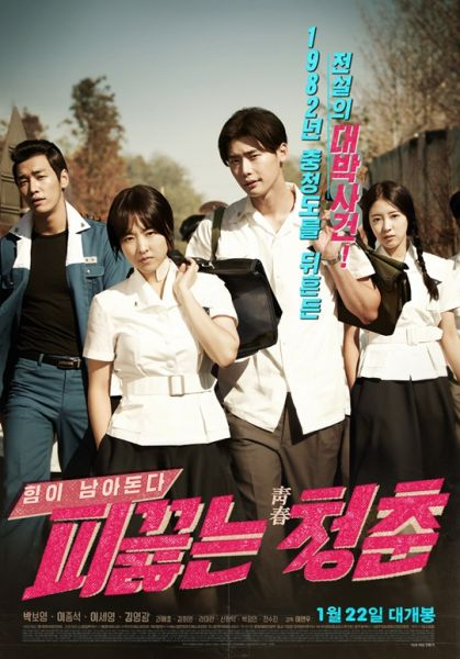 李钟硕《热血青春》上映7日观众超百万