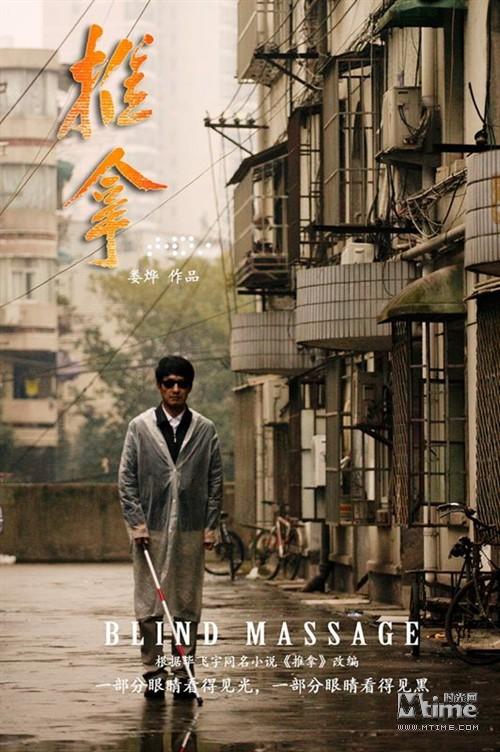 娄烨《推拿》柏林首映 暴力情爱镜头过火不过分