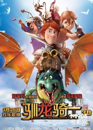 《驯龙骑士》今日上映 开启奇幻欢乐驯龙世界
