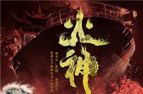 烏爾善《封神三部曲》宣布開發網劇 沿用電影