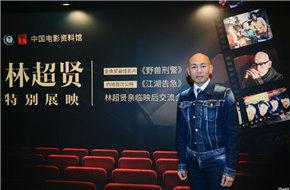 """林超贤《紧急救援》比""""红海""""还炸裂 现身电影资料馆展映交流"""
