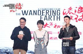 《流浪地球》路演继续 65岁吴孟达坚持自己吊