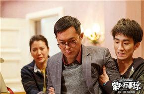 《家和万事惊》曝全新海报预告 袁咏仪智斗古