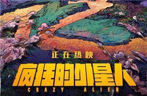 《疯狂的外星人》票房破20亿 宁浩黄渤获赠香
