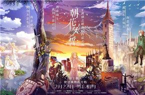 """《朝花夕誓》""""从头哭到尾""""首映礼来袭 """"冈"""