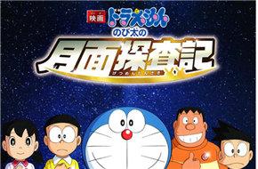 第39部剧场版《哆啦A梦》日本将映 纪念人类登