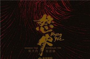 《怒火》发布先导版海报 甄子丹谢霆锋加盟出