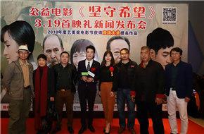 电影《坚守希望》3月19日首映礼发布会广东清