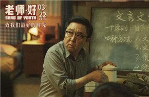 于谦新片《老师好》首周超8000万 《悲伤故事》