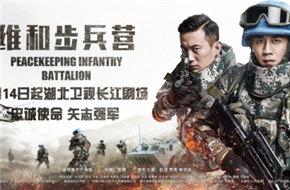 《维和步兵营》湖北开播 中国蓝盔忠诚使命矢
