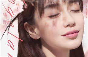 Angelababy合作邓伦&朱一龙 《我的真朋友》曝宣传片