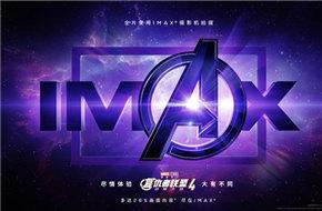 《复联4》登顶IMAX中国最高票房4.96亿 IMAX占比总