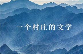 贾樟柯新作《一个村庄的文学》首发海报 《在