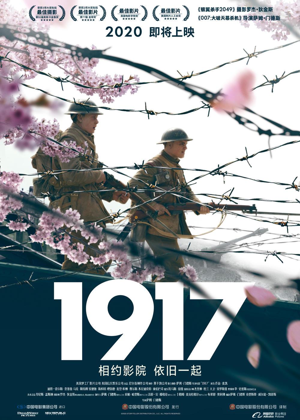 《1917》很快要和中国观众见面了? 影片发布回归