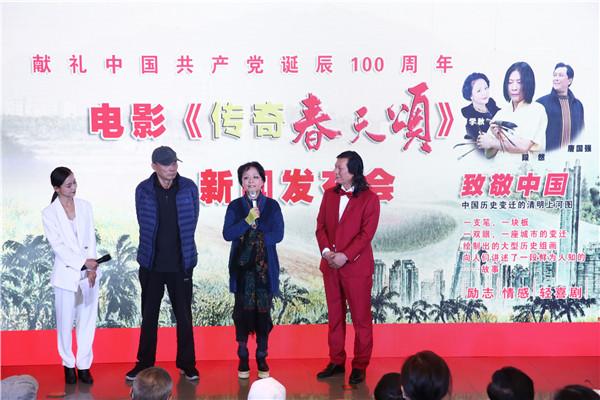 深圳励志电影《传奇春天颂》 新闻发布会