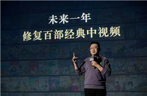西瓜(gua)視(shi)頻(pin)啟動經典(dian)中視(shi)頻(pin)4K修(xiu)復(fu)計(ji)劃,並為珍(zhen)貴影像提供免費(fei)修(xiu)復(fu)