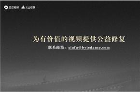 西瓜(gua)視(shi)頻(pin)啟動經典(dian)中視(shi)頻(pin)4K修(xiu)復(fu),同時為用戶免費(fei)提供AI修(xiu)復(fu)支持