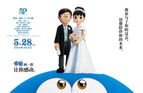 《哆啦A��(meng)�U伴我同行2》���榷�n曝�A(yu)告,大雄�o(jing)香要�Y(jie)婚了(liao)!