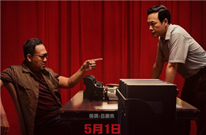 《��(sao)黑?�Q(jue)��(zhan)》fang)kong)降五一(yi)�n(dang) 姜武、��(zhang)�(song)文��(yan)�C(su)相��
