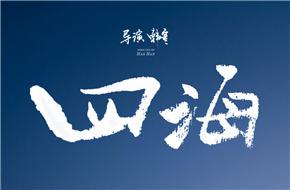 �n寒第四部(bu)��(dao)演作品《四海》fan)ding)�n大年初(chu)一首曝�A告