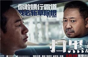 """《��(sao)黑?�Q(jue)��(zhan)》曝""""敢(gan)拍敢(gan)yi)�n碧?amp;CGS中��巨幕��(zhuan)�俸��(bao)"""