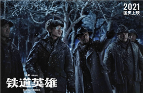 """《�F(tie)道英雄》�l(fa)布""""��(zhun)��gan)xing)�印鳖A告 ��ゴ╄F(tie)�扒火(huo)�浴血�^��"""
