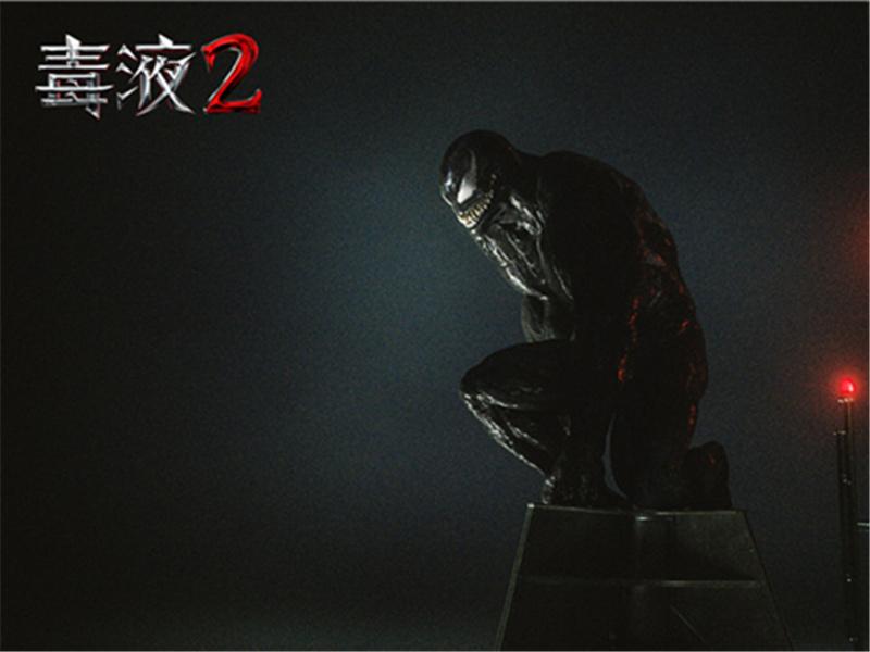 《毒液2》fan)喙guo)熱映破(po)紀錄 全球總(zong)票(piao)房1.85億(yi)美元